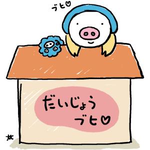 daijobuhi.jpg