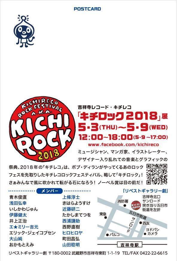kichireco_B.jpg