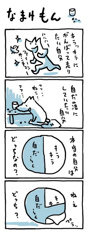 namake24.jpg
