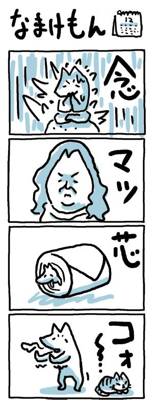 namakemon18.jpg