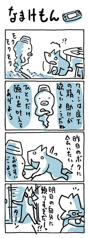 namakemon21.jpg