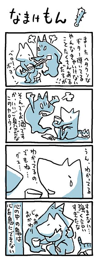 namakemon28.jpg