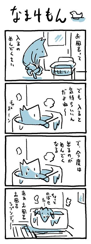 namakemon33.jpg